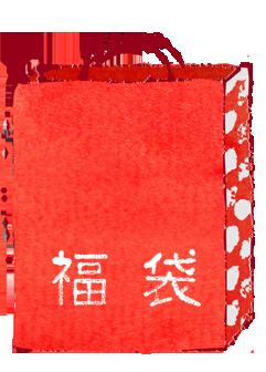 福袋イラスト無料素材2