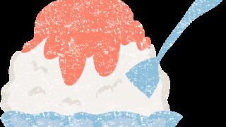 かき氷イラスト無料素材