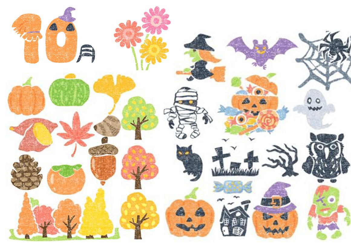 かわいい10月といえばイラスト無料素材