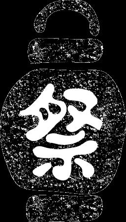 かわいい祭提灯イラスト白黒無料素材