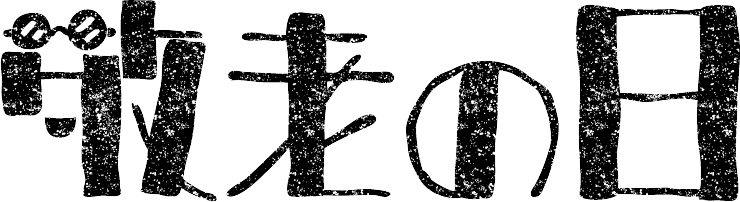 敬老の日文字白黒イラスト