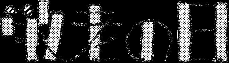 かわいい敬老の日文字イラスト白黒無料素材