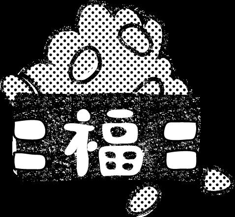 かわいい節分イラスト白黒無料素材