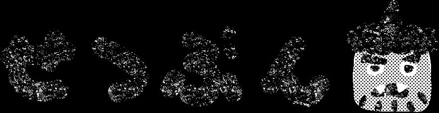 かわいい節分文字イラスト白黒無料素材