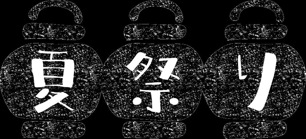かわいい夏祭り文字イラスト白黒無料素材