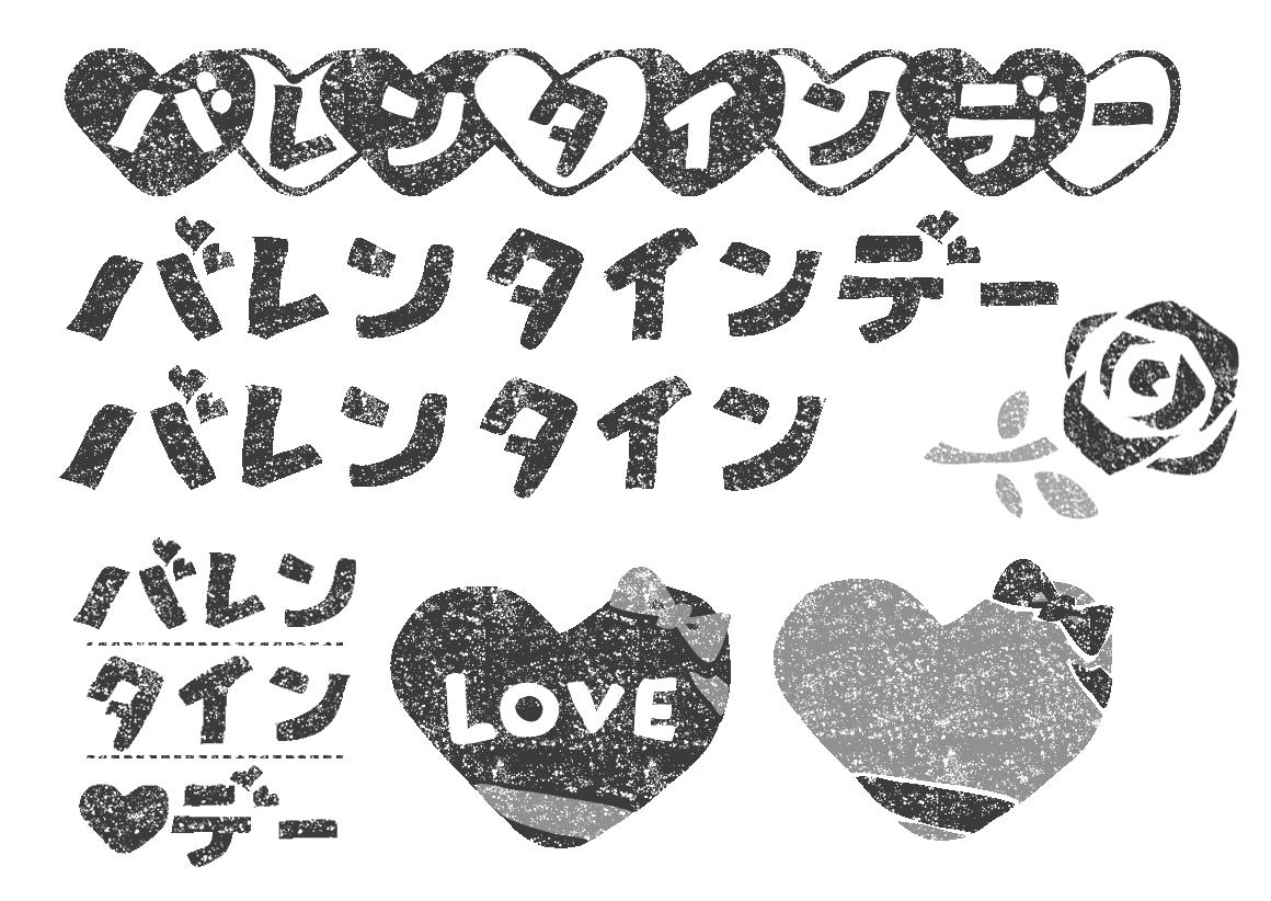 バレンタイン文字イラスト白黒無料素材