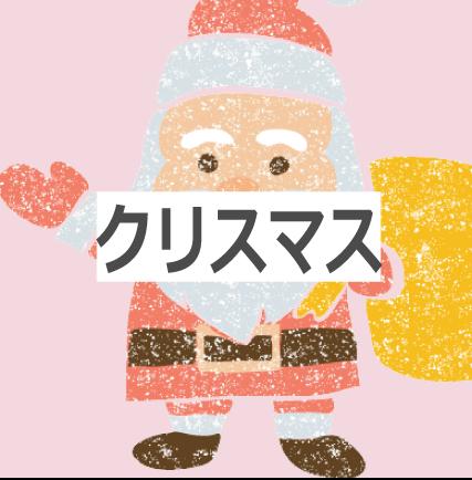 おしゃれかわいいクリスマスイラスト無料