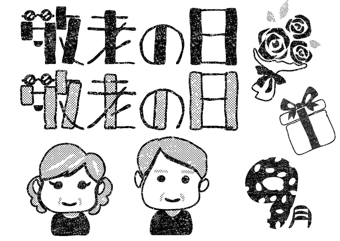 かわいい敬老の日イラスト白黒無料素材