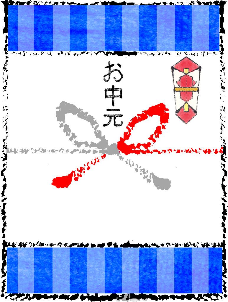 お中元イラスト無料素材