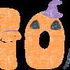 かわいい10月文字イラスト無料素材