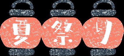 かわいい夏祭り文字イラスト無料素材