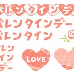 バレンタイン文字イラスト無料素材