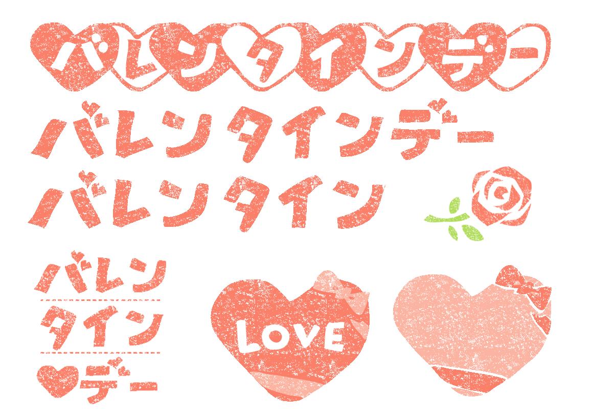バレンタインデー文字イラスト